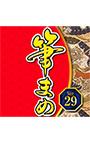筆まめVer.29 通常版 ダウンロード版