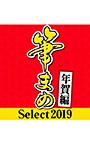 筆まめselect2019 年賀編 ダウンロード版