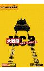 大戦略 Master Combat2