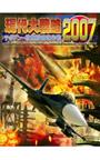 現代大戦略2007〜テポドン・核施設破壊作戦〜
