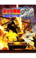 現代大戦略2008〜自衛隊参戦・激震のアジア崩壊!〜