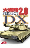 大戦略パーフェクト2.0 DX
