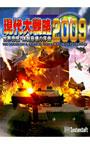 現代大戦略2009〜世界恐慌・体制崩壊の序曲〜