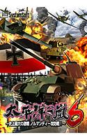 太平洋の嵐6 〜史上最大の激戦 ノルマンディー攻防戦!〜