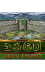 至高師団-GIEEVAL EPISODE 2-