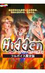 Hidden ~秘められた欲望~...