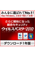 ウイルスバスター2010 1年版 ダウンロード