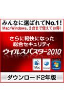 ウイルスバスター2010 2年版 ダウンロード