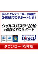 ウイルスバスター2010 + 保険PCサポート 3年版 ダウンロード
