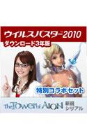 ウイルスバスター2010 3年版 ダウンロード × タワー・オブ・アイオン 新規ゲームアカウント同梱版