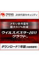 ウイルスバスター2011 クラウド 1年版 ダウンロード