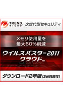 ウイルスバスター2011 クラウド 2年版 ダウンロード