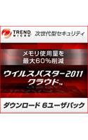 ウイルスバスター2011 クラウド 6ユーザーパック ダウンロード