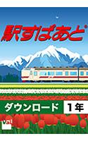 【DMM特別価格】駅すぱあと(ダウンロード 1年サポート)