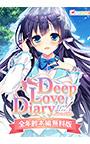Deep Love Diary