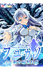 【0円】フユウソ -Snow World End- 全年齢本編無料版