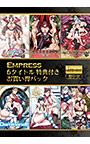 Empress 6タイトル 特典付き お買い得パック