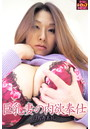 本当にデカップ 「巨乳妻の肉欲奉仕」 白鳥寿美礼 デジタル写真集