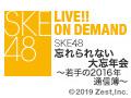2016年12月31日(土)15:00~ SKE48 忘れられない大忘年会 ~若手の2016年通信簿~