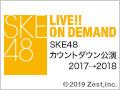 【リバイバル配信】2017年12月31日(日)23:30~ SKE48 カウントダウン公演2017→2018
