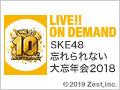 2018年12月31日(月)15:00~ SKE48 忘れられない大忘年会2018