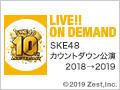 2018年12月31日(月)23:30~ SKE48 カウントダウン公演2018→2019