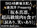 【月額会員特典】SKE48-1 グランプリ~第1回SKE48クイズ女王決定戦~優勝やったね!SKE48劇場支配人 湯浅洋 Presents 「坂本真凛、超高級焼肉を食す!(涙あり、笑いあり)」