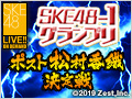 2019年1月17日(木) SKE48-1グランプリ ~ポスト松村香織決定戦~