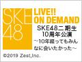 2019年3月29日(金) SKE48二期生10周年公演 ~10年経ってもみんなに会いたかった~