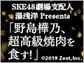 【月額会員特典】「AKB48グループ歌唱力No.1決定戦」優勝記念 SKE48劇場支配人 湯浅洋 Presents 「野島樺乃、超高級焼肉を食す!」