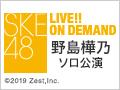 2019年5月16日(木) 野島樺乃ソロ公演