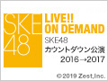 2016年12月31日(土)23:30~ SKE48 カウントダウン公演 2016→2017