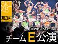 2016年1月25日(月) チームE 「手をつなぎながら」公演 磯原杏華 劇場最終公演