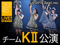 【リバイバル配信】2018年1月24日(水) チームKII「0start」公演 松村香織 生誕祭