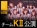 2019年1月16日(水) チームKII「最終ベルが鳴る」公演