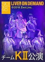 2019年4月15日(月) チームKII「最終ベルが鳴る」公演