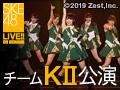 【リバイバル配信】2016年1月27日(水) チームKII 「ラムネの飲み方」公演 松村香織 生誕祭