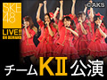 【アーカイブ】10月23日(日)18:30? チームKII公演