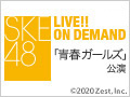2019年1月11日(金) 「青春ガールズ」公演