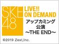 【実況音声付/月額特典】2019年4月23日(火) アップカミング公演 ~THE END~
