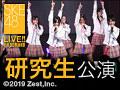 2013年11月17日(日) 17:00~ 研究生 「会いたかった」公演