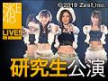 【リバイバル配信】2014年1月15日(水) 研究生 「制服の芽」公演 松村香織 生誕祭