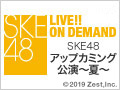 【リバイバル配信】2014年9月22日(月) SKE48 アップカミング公演~夏~