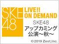 【リバイバル配信】2014年12月15日(月) SKE48 アップカミング公演~秋~