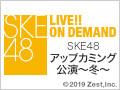 2015年3月21日(土)13:00~ SKE48 アップカミング公演~冬~