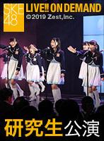 2015年11月24日(火) 研究生 「PARTYが始まるよ」公演