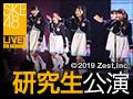 2015年9月1日(火) 研究生 「PARTYが始まるよ」公演