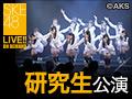 【アーカイブ】10月28日(金) チーム研究生公演