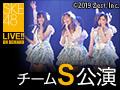 2019年1月13日(日)17:00~ チームS「重ねた足跡」公演