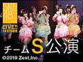 2013年3月14日(木) チームS「制服の芽」公演 出口陽 生誕祭